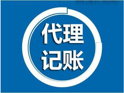 北京代理记账:餐饮公司为什么要选择代理记账?