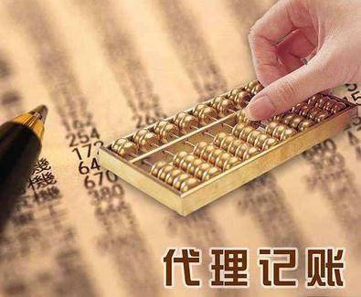 北京代理记账:代理记账一个月多少钱?