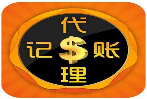 北京代理记账:代理记账服务流程你了解多少?