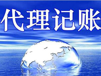 北京代理记账公司:代理记账服务流程你了解多少?