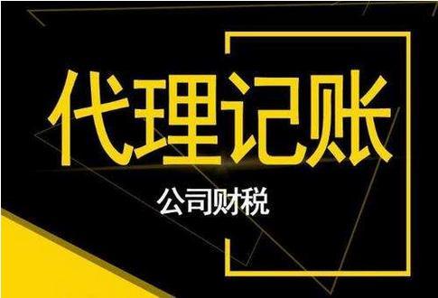 北京代理记账:企业如何选择专业代理记账公司?
