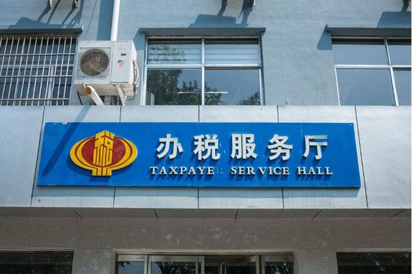税务局办理变更