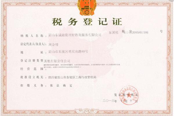 办理税务登记证