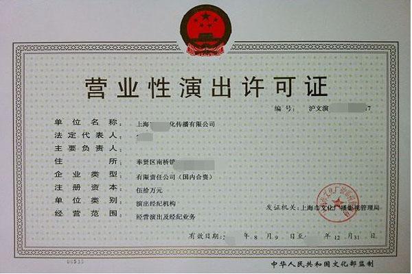 注册公司演出许可证