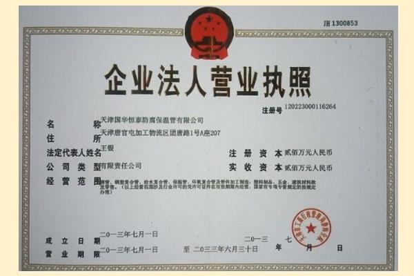 注册公司企业法人营业执照