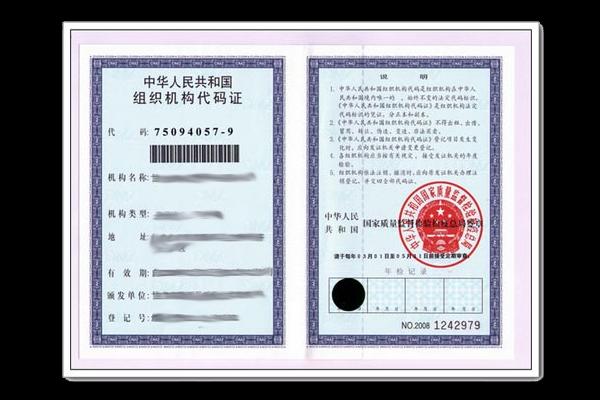 变更经营地址的组织机构代码证