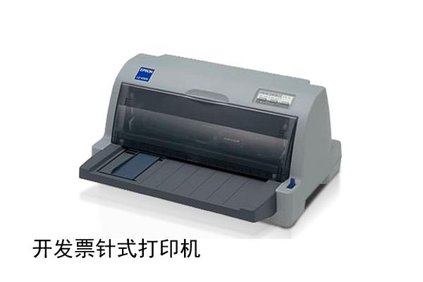 开发票针式打印机