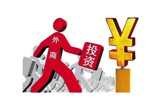 外国公司北京办事处代办,外国公司北京办事处申请条件