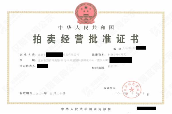 拍卖公司注册条件